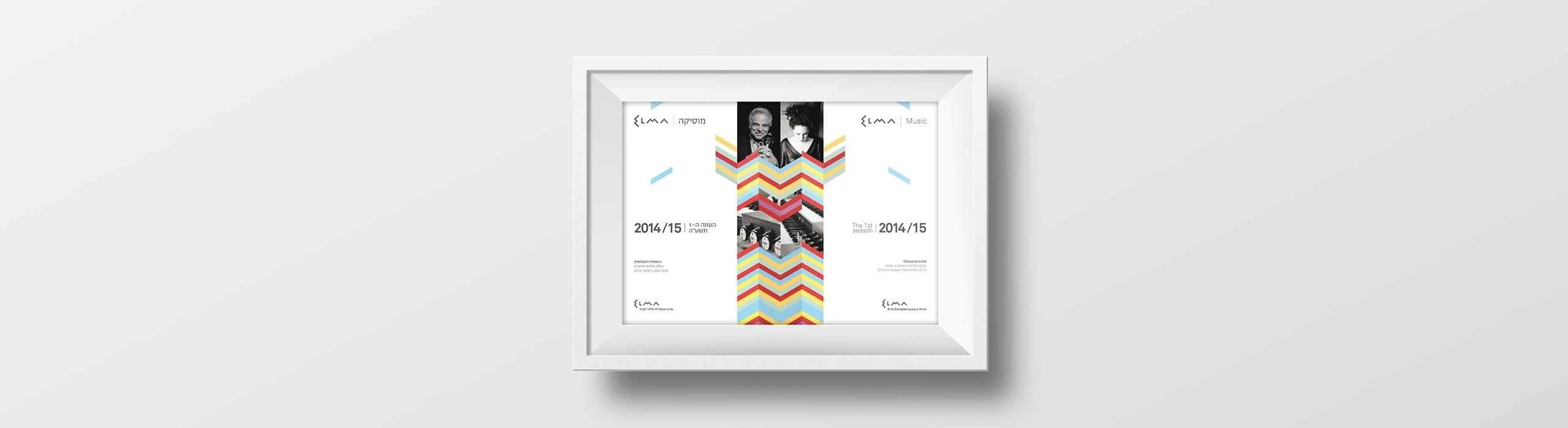 Elma - natie-elma-arts-poster-01 - Natie Branding Agency