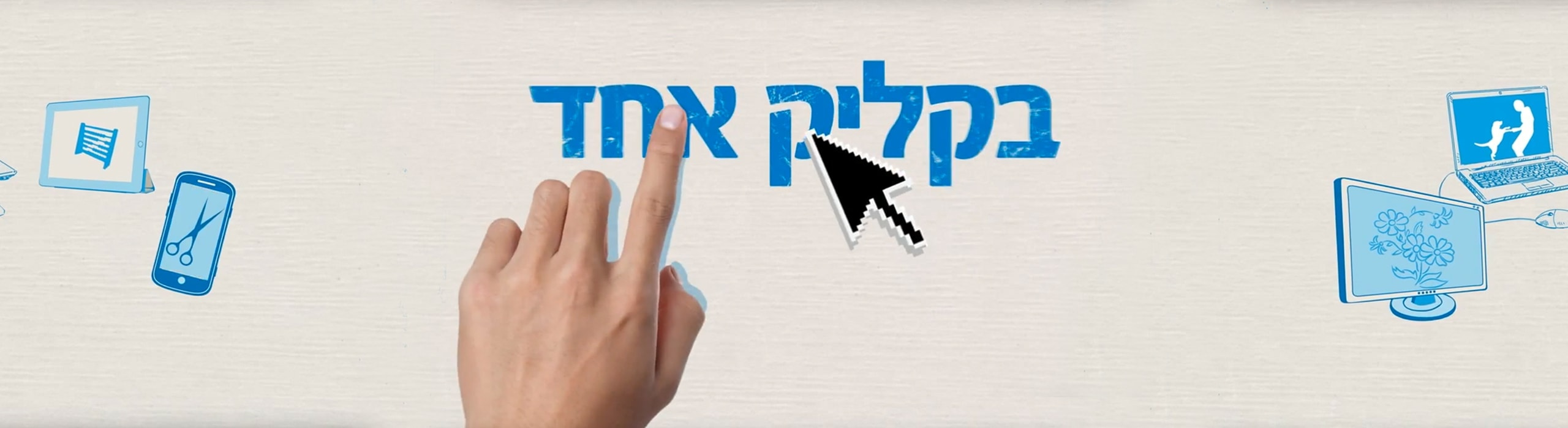 Google Israel - natie-google-israel-animation-03 - Natie Branding Agency