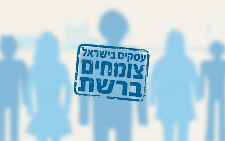 Work - Google Israel - Natie Branding Agency