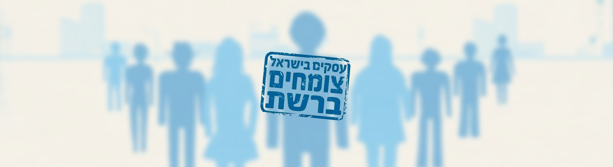 Google Israel - natie-google-israel-logo - Natie Branding Agency