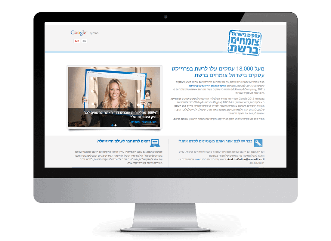 Google Israel - natie-google-israel-website - Natie Branding Agency