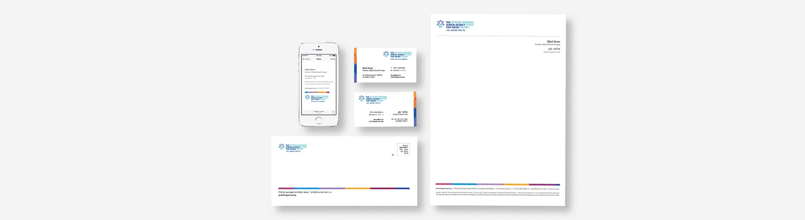 The Jewish Agency for Israel - 4 - Natie Branding Agency