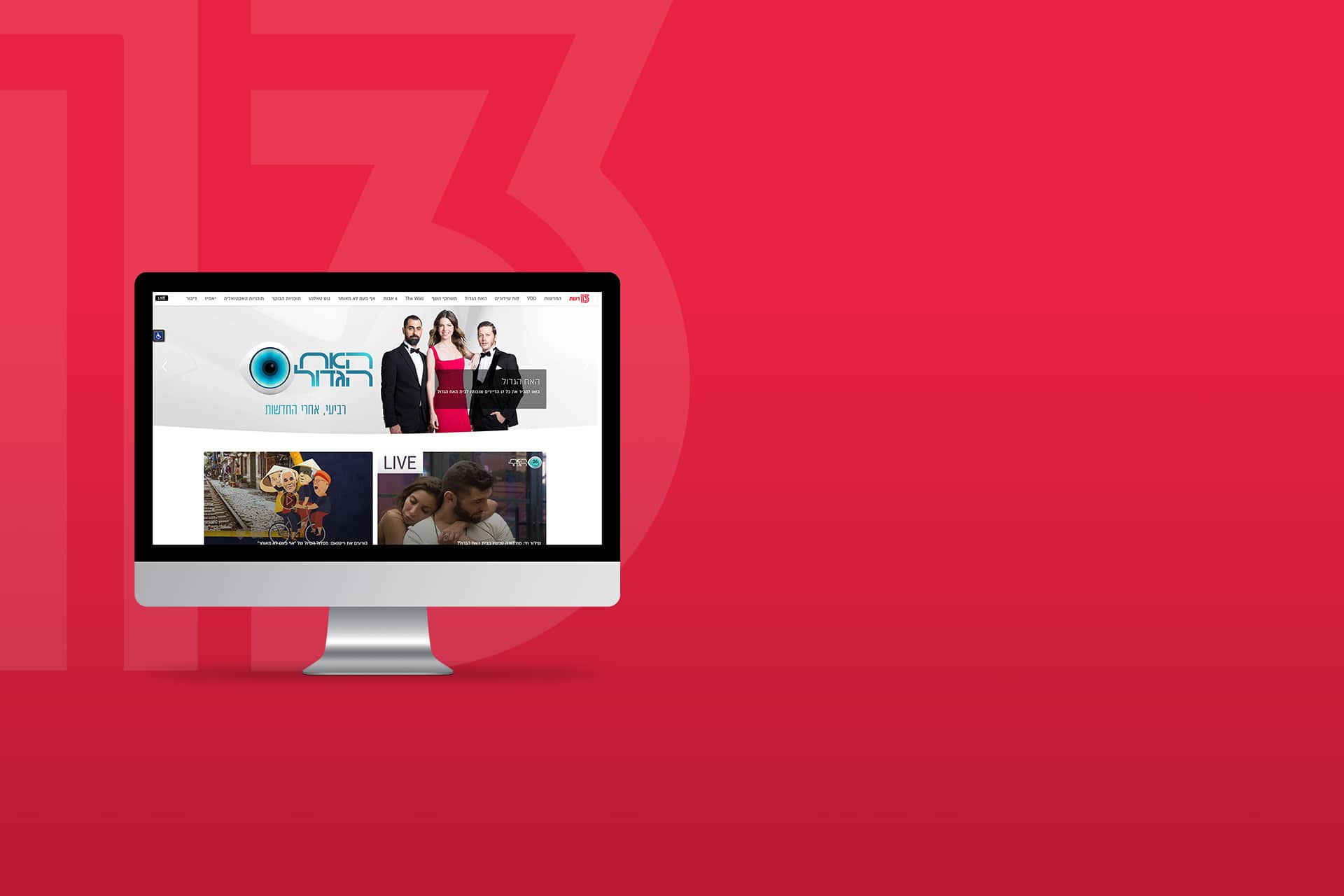 Reshet - Natie Branding Agency
